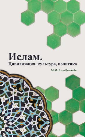 Аль-Джанаби - Ислам