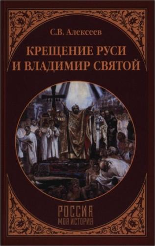 Сергей Алексеев - Крещение Руси и Владимир Святой