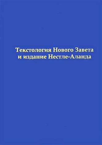 Текстология Нового Завета и издание Нестле-Аланда - Анатолий Алексеев