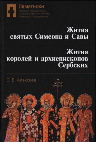 Сергей Алексеев - Памятники сербской средневековой историографии XIII— XVII вв