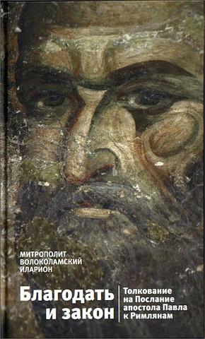 Митрополит Иларион (Алфеев) - Благодать и закон - Толкование на Послание апостола Павла к Римлянам