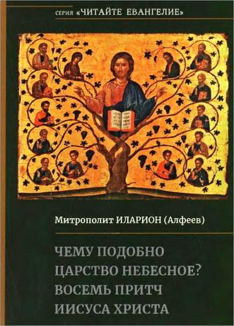 Чему подобно Царство Небесное - Восемь притч Иисуса Христа - Митрополит Иларион - Алфеев