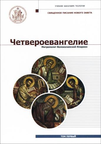 Митрополит Волоколамский Иларион - Алфеев - Четвероевангелие - Том 1 - учебник бакалавра теологии