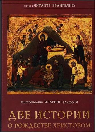 Митрополит Иларион (Алфеев) - Две истории о Рождестве Христовом