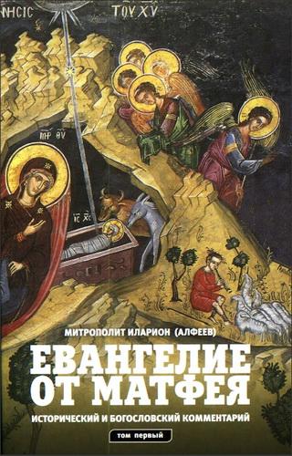 Митрополит Иларион Алфеев - Евангелие от Матфея. Исторический и богословский комментарий