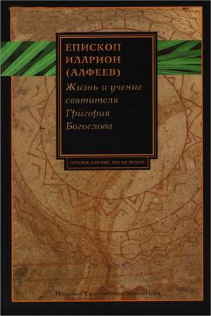 Епископ Иларион - Алфеев - Жизнь и учение святителя Григория Богослова