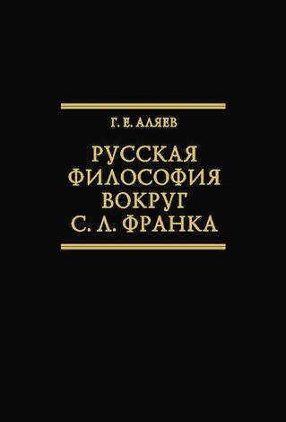 Геннадий Евгеньевич Аляев - Русская философия вокруг С. Л. Франка. Избранные статьи