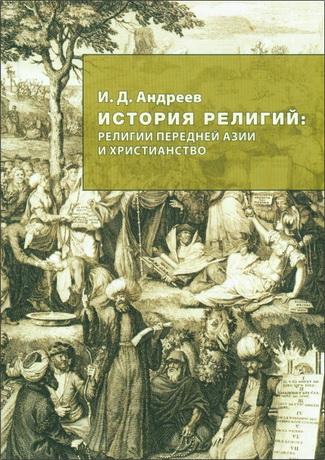 Иван Андреев - История религий - религии Передней Азии и христианство