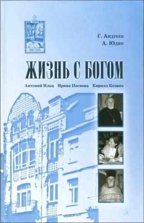 Григорий Андреев, Алексей Юдин  Жизнь с Богом: Брюссель - Москва
