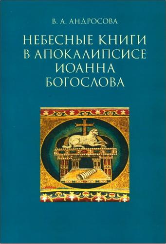 Вероника Андросова - Небесные книги в Апокалипсисе Иоанна Богослова