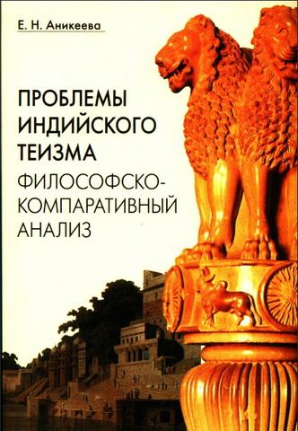 Аникеева Елена - Проблемы индийского теизма: философско-компаративный анализ
