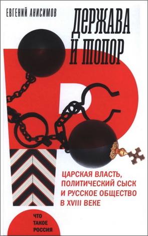 Евгений Анисимов - Держава и топор - царская власть, политический сыск и русское общество в XVIII веке