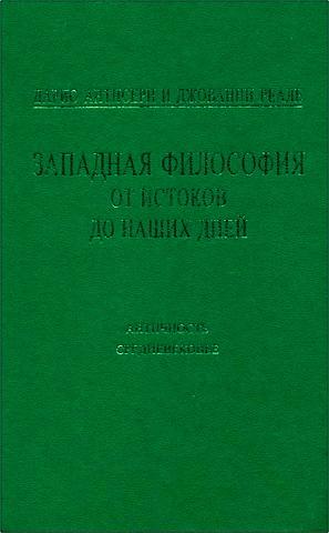 Дарио Антисери и Джованни Реале - Западная философия от истоков до наших дней. Античность и Средневековье (1-2)