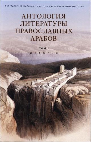 Антология литературы православных арабов - Т. 1 - История