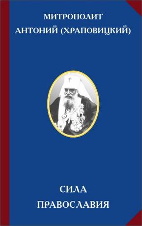 Храповицкий - Митрополит Антоний - Сила Православия