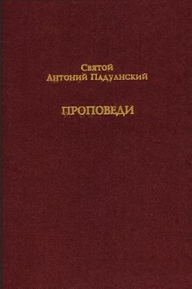 Антоний Падуанский - Проповеди