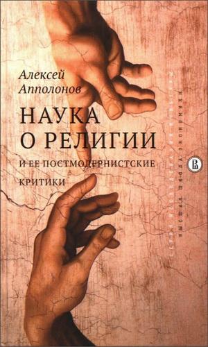 Апполонов Алексей - Наука о религии и ее постмодернистские критики
