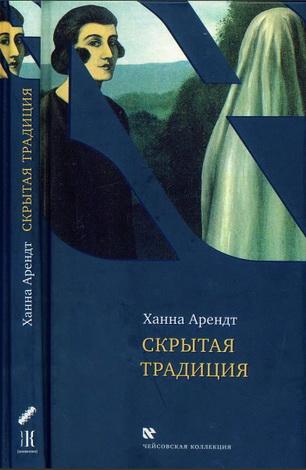 Ханна Арендт - Скрытая традиция