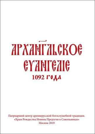 Архангельское Евангелие 1092г