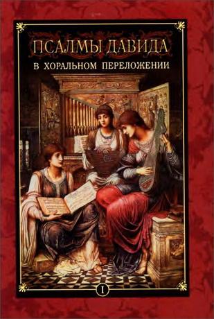 Псалмы Давида - 50 избранных псалмов в хоральном переложении - Борис Аркадьев