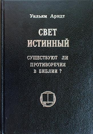 Свет истинный - Уильям Арндт