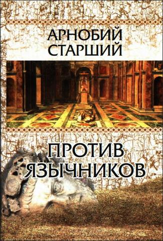Арнобий Старший - Против язычников