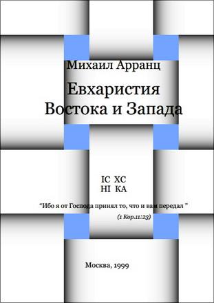 Михаил Арранц - Евхаристия Востока и Запада