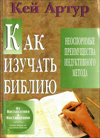 Кей Артур Как изучать Библию
