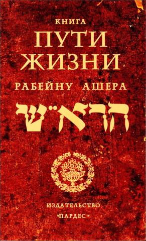 Рабейну Ашер – Рош - Орхот хаим – Пути жизни - Путеводитель  по еврейской этике