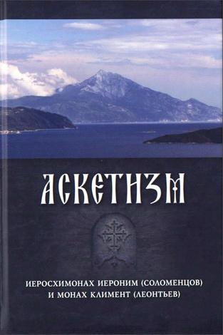Аскетизм - Иеросхимонах Иероним (Соломенцов) и монах Климент (Леонтьев)