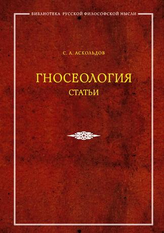 Сергей Аскольдов - Гносеология. Статьи