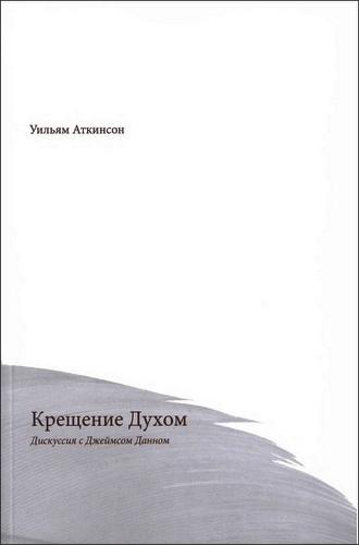 Уильям Аткинсон - Крещение Духом - Дискуссия с Джеймсом Данном