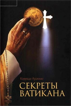 Коррадо Ауджиас – Секреты Ватикана