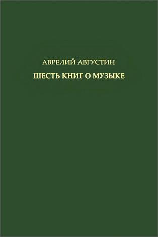 Аврелий Августин - Шесть книг о музыке