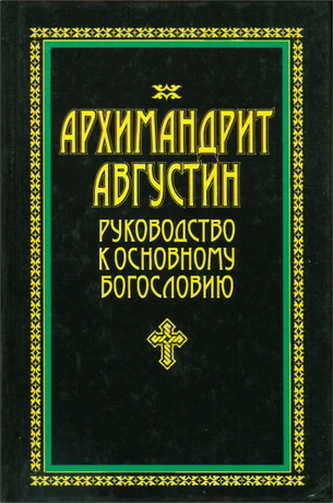 Архимандрид Августин - руководство к основному богословию