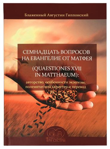 Блаженный Августин Гиппонский - Семнадцать вопросов на Евангелие от Матфея