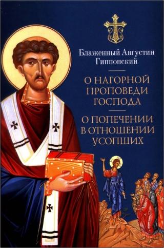 Блаженный Августин Гиппонский - О Нагорной проповеди Господа - О попечении в отношении усопших. К Павлину
