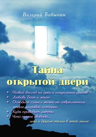 Бабынин Валерий - Тайна открытой двери