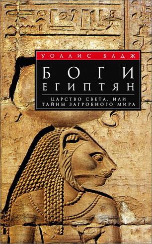 Бадж Уоллис — Боги египтян. Царство света, или Тайны загробного мира