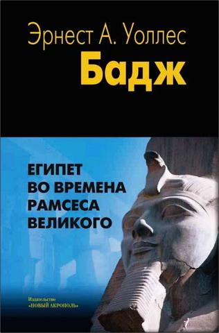 Бадж Уоллес -  Египет во времена Рамсеса Великого