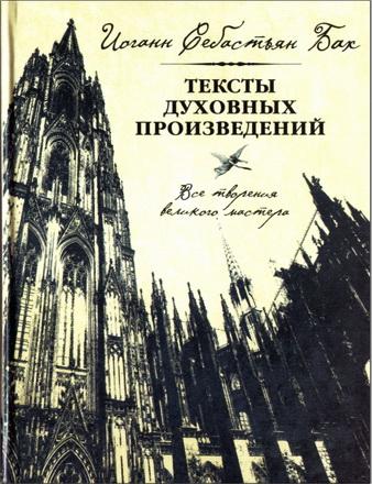 Бах - Тексты духовных произведений