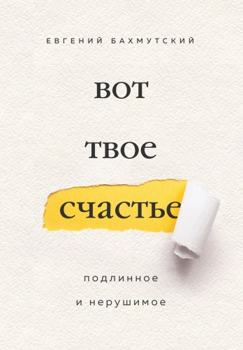 Евгений Бахмутский - Вот твое счастье - Подлинное и нерушимое