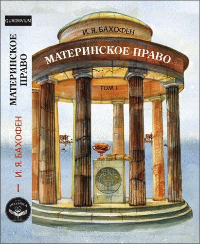 Иоганн Якоб Бахофен - Материнское право. Исследование гинекократии древнего мира в соответствии с ее религиозной и правовой природой
