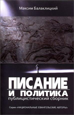 Балаклицкий Максим - Писание и политика: Публицистический сборник