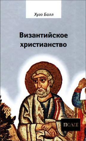 Хуго Балл - Византийское христианство