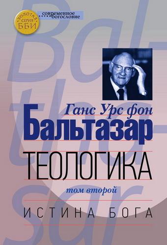 Ганс Урс фон Бальтазар - Теологика II - Истина Бога