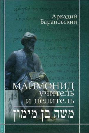 Барановский Аркадий - Маймонид. Учитель и целитель