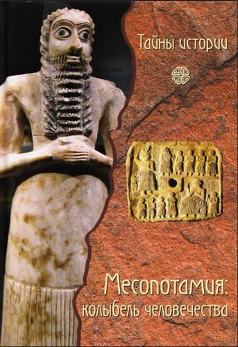 Кьяра Децци Бардески - Месопотамия: колыбель человечества