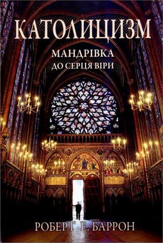 Єпископ Роберт Еммет Баррон - Католицизм : Мандрівка до серця віри