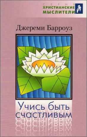 Джереми Барроуз - Учись быть счастливым